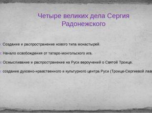 Четыре великих дела Сергия Радонежского 1 дело: Создание и распространение н