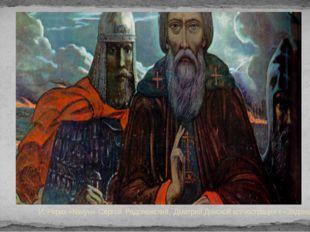 И. Рерих «Канун» Сергий Радонежский, Дмитрий Донской иллюстрация к «Задонщине»