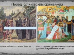 Перед Куликовским сражением  Сергий Радонежский благословляет Дмитрия (Донск