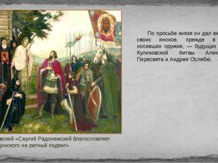 По просьбе князя он дал ему двух своих иноков, прежде в миру носивших оружие