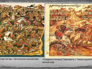 «Куликовская битва» Летописная миниатюра «Поединок монаха Пересвета с Темир-м