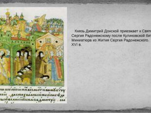 Князь Димитрий Донской приезжает к Святому Сергия Радонежскому после Куликов