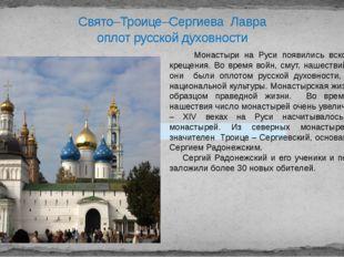 Свято–Троице–Сергиева Лавра оплот русской духовности Монастыри на Руси появил