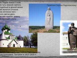 Памятник Сергию Радонежскому в селеРадонеж Храм-памятник Преподобному Сергию