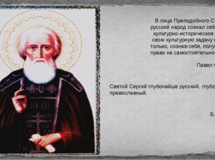 В лице Преподобного Сергия русский народ сознал себя, своё культурно-историч
