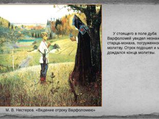 У стоящего в поле дуба Варфоломей увидел незнакомого старца-монаха, погружен