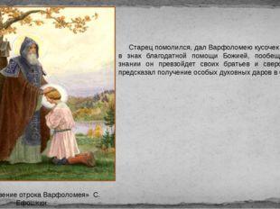 Старец помолился, дал Варфоломею кусочек просфоры в знак благодатной помощи