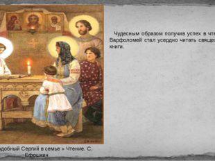 « Преподобный Сергий в семье » Чтение. С. Ефошкин Чудесным образом получив ус