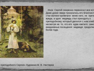 «Юность преподобного Сергия» Художник М. В. Нестеров Инок Сергий смиренно пе