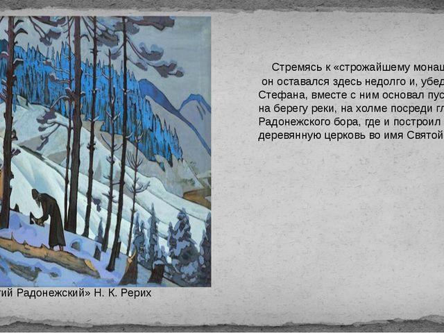 «Сергий Радонежский» Н. К. Рерих Стремясь к «строжайшему монашеству», он ост...
