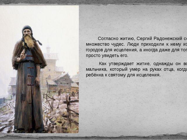 Согласно житию, Сергий Радонежский совершил множество чудес. Люди приходили...