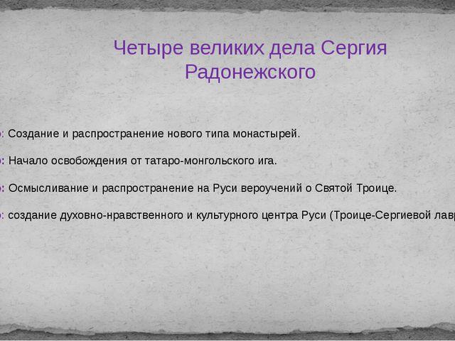 Четыре великих дела Сергия Радонежского 1 дело: Создание и распространение н...