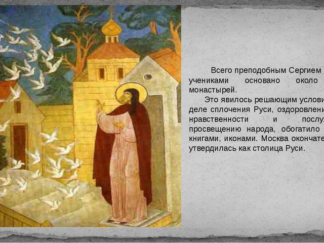 Всего преподобным Сергием и его учениками основано около 70 монастырей. Это...