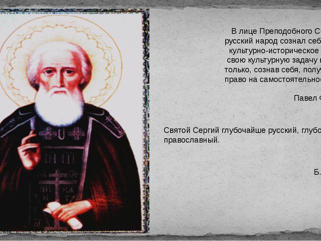 В лице Преподобного Сергия русский народ сознал себя, своё культурно-историч...