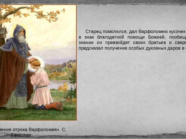 Старец помолился, дал Варфоломею кусочек просфоры в знак благодатной помощи...