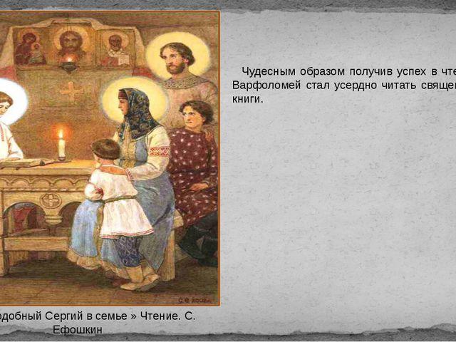 « Преподобный Сергий в семье » Чтение. С. Ефошкин Чудесным образом получив ус...