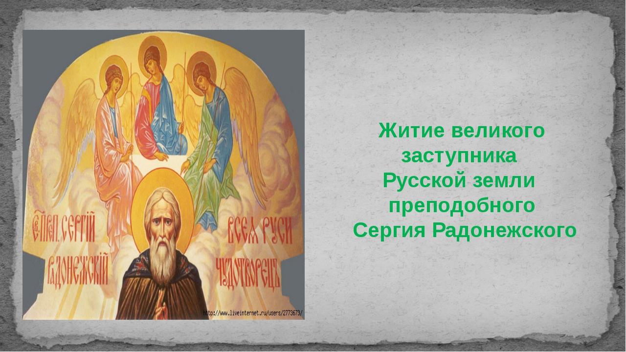 Житие великого заступника Русской земли преподобного Сергия Радонежского