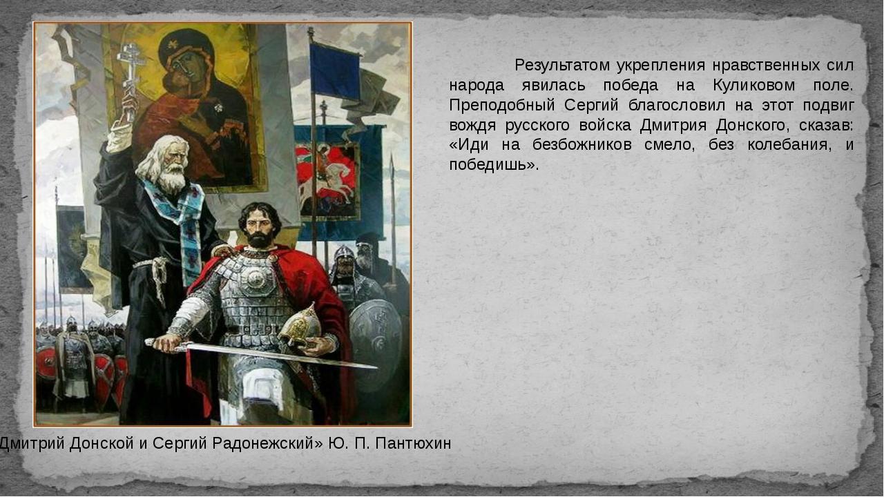 Результатом укрепления нравственных сил народа явилась победа на Куликовом п...