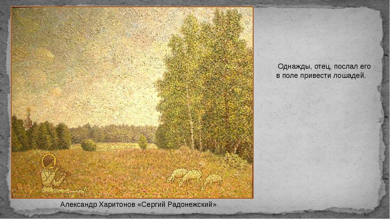 Однажды, отец, послал его в поле привести лошадей. Александр Харитонов «Серг...