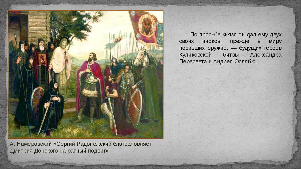 По просьбе князя он дал ему двух своих иноков, прежде в миру носивших оружие...