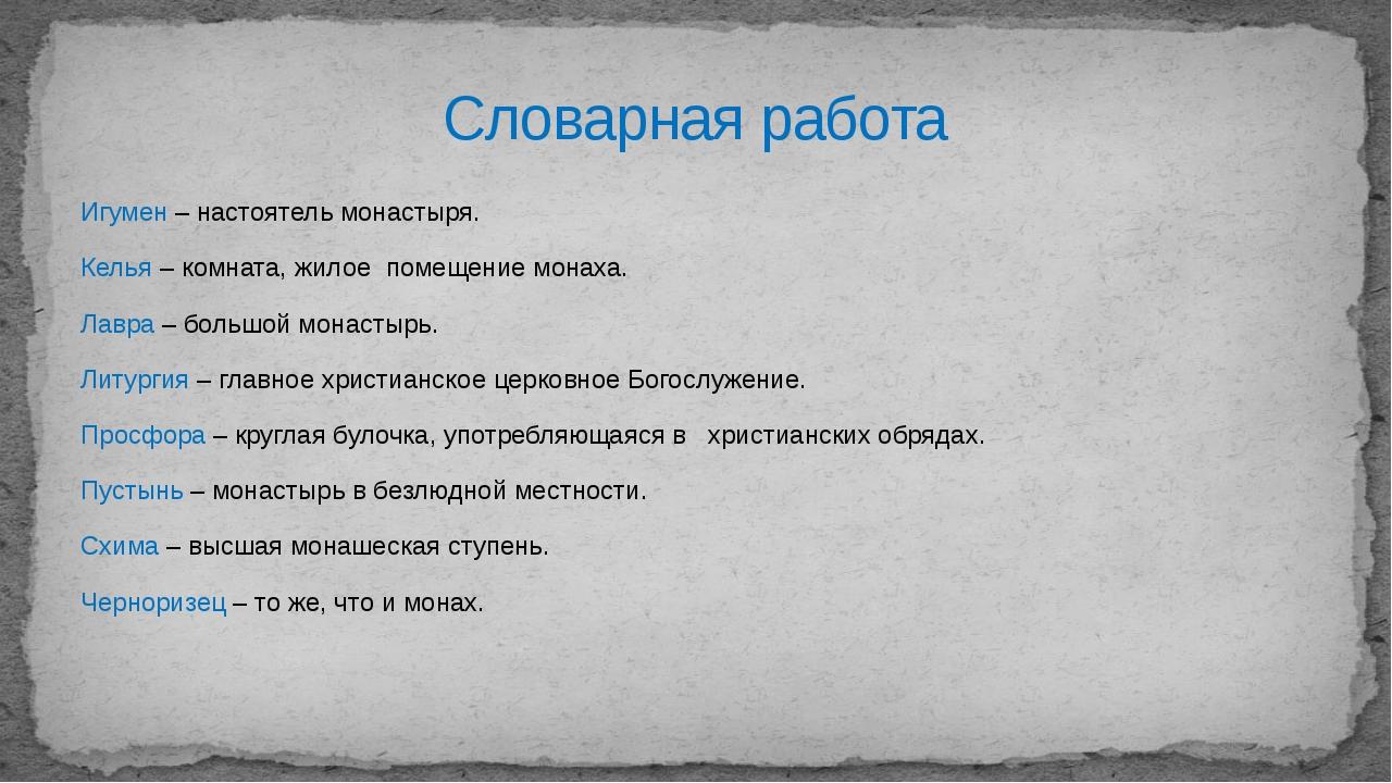 Игумен – настоятель монастыря. Келья – комната, жилое помещение монаха. Лавра...
