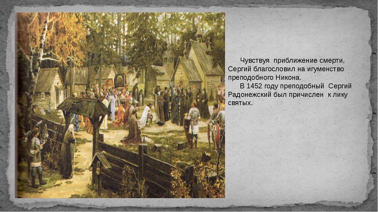 Чувствуя приближение смерти, Сергий благословил на игуменство преподобного Н...