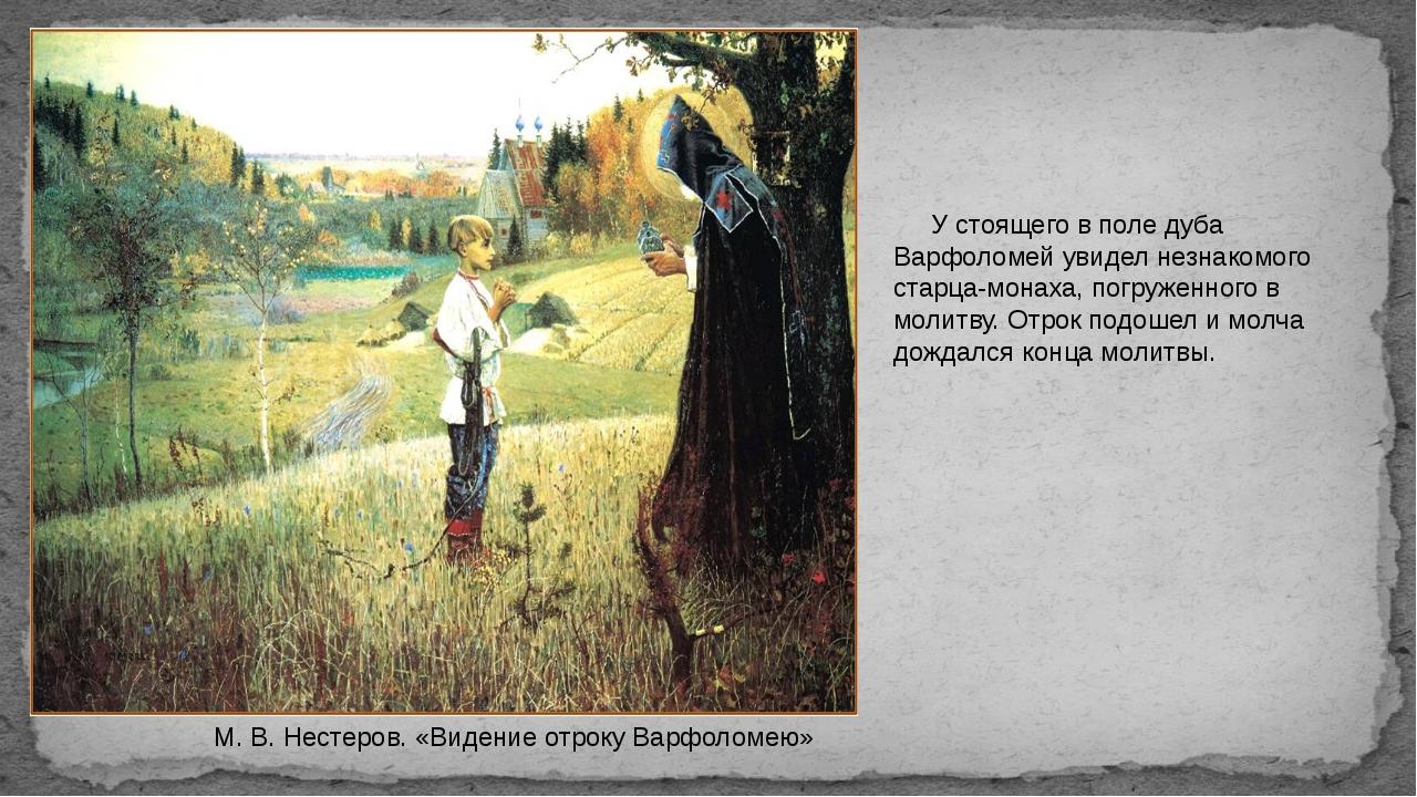 У стоящего в поле дуба Варфоломей увидел незнакомого старца-монаха, погружен...