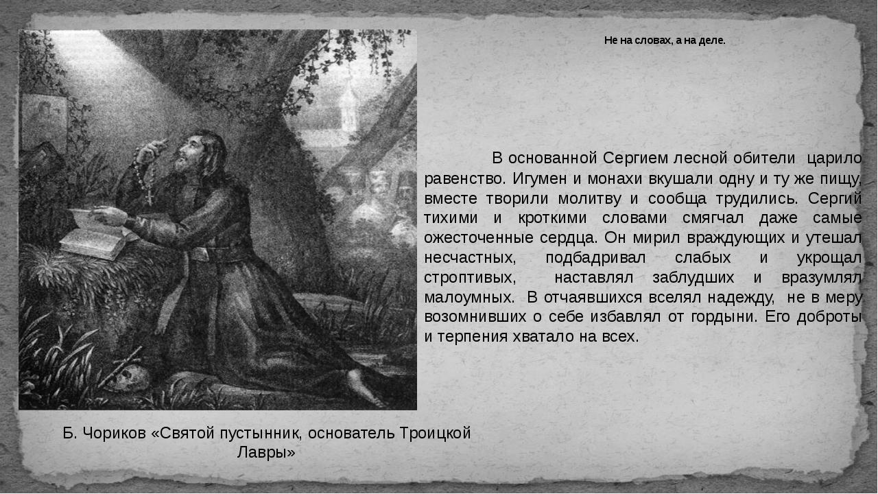 Не на словах, а на деле. В основанной Сергием лесной обители царило равенство...