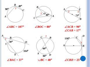 ABC = 107 BOC = 80 ACB = 90 CAB = 17 BAC = 37 BC = 40 CBD = 25