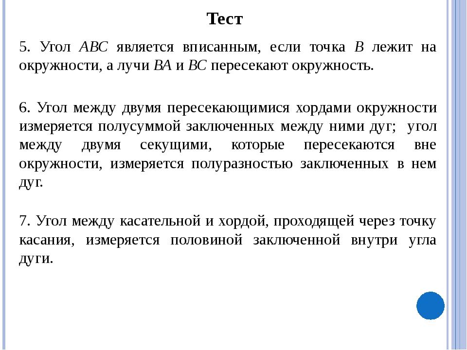 Тест 5. Угол АВС является вписанным, если точка В лежит на окружности, а лучи...