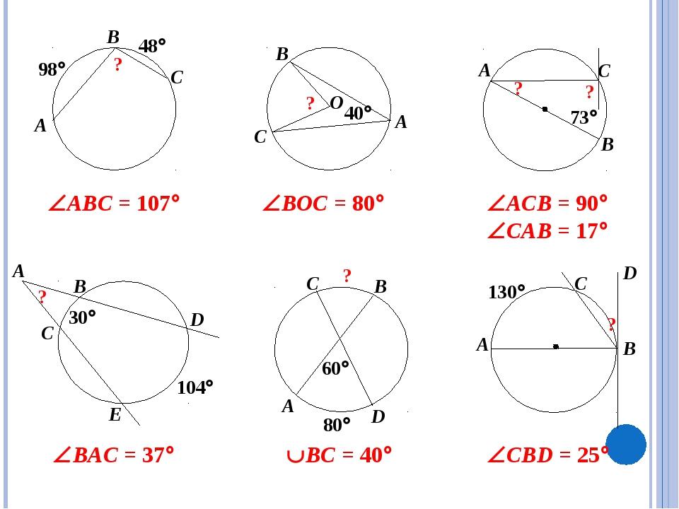 ABC = 107 BOC = 80 ACB = 90 CAB = 17 BAC = 37 BC = 40 CBD = 25...
