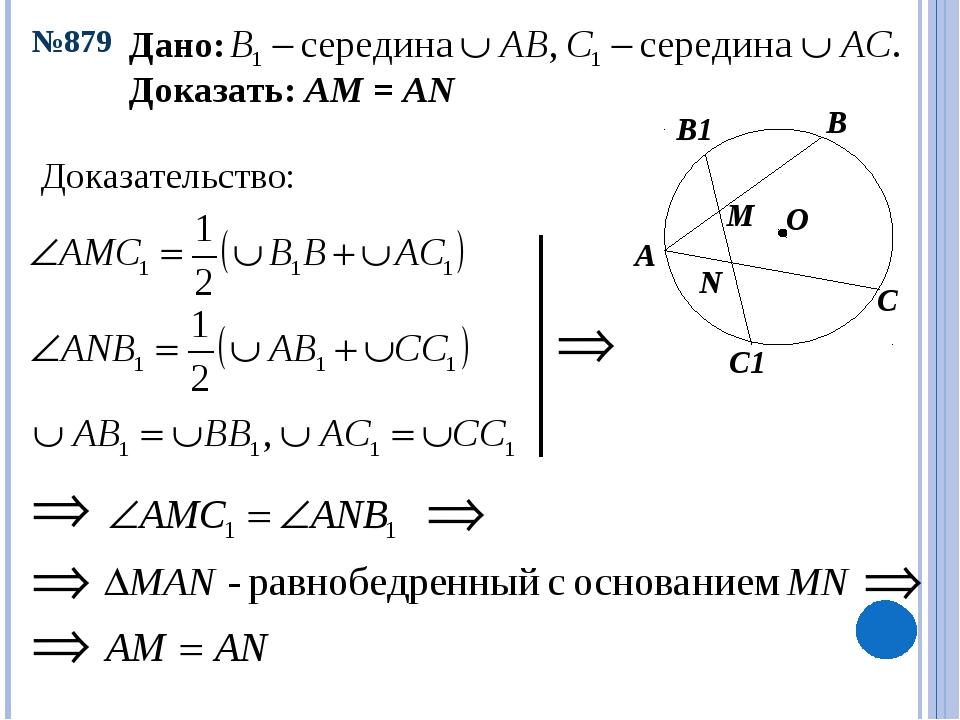 №879 Дано: Доказать: AM = AN Доказательство: A B B1 C C1 M N O
