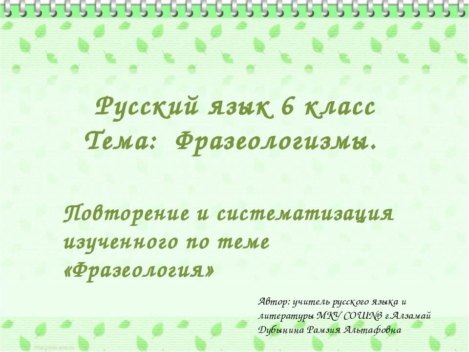 Русский язык 6 класс Тема: Фразеологизмы. Повторение и систематизация изучен...