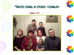 Число семь и слово «семья» Семья = 7-Я