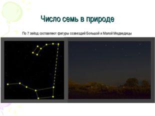 Число семь в природе По 7 звёзд составляют фигуры созвездий Большой и Малой М