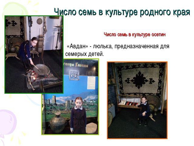«Авдан» - люлька, предназначенная для семерых детей. Число семь в культуре р...
