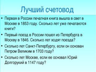 Лучший счетовод Первая в России печатная книга вышла в свет в Москве в 1853