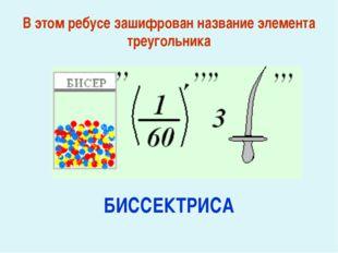 В этом ребусе зашифрован название элемента треугольника БИССЕКТРИСА