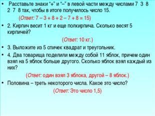 """Расставьте знаки """"+"""" и """"–"""" в левой части между числами 7 3 8 2 7 8 так, чтоб"""