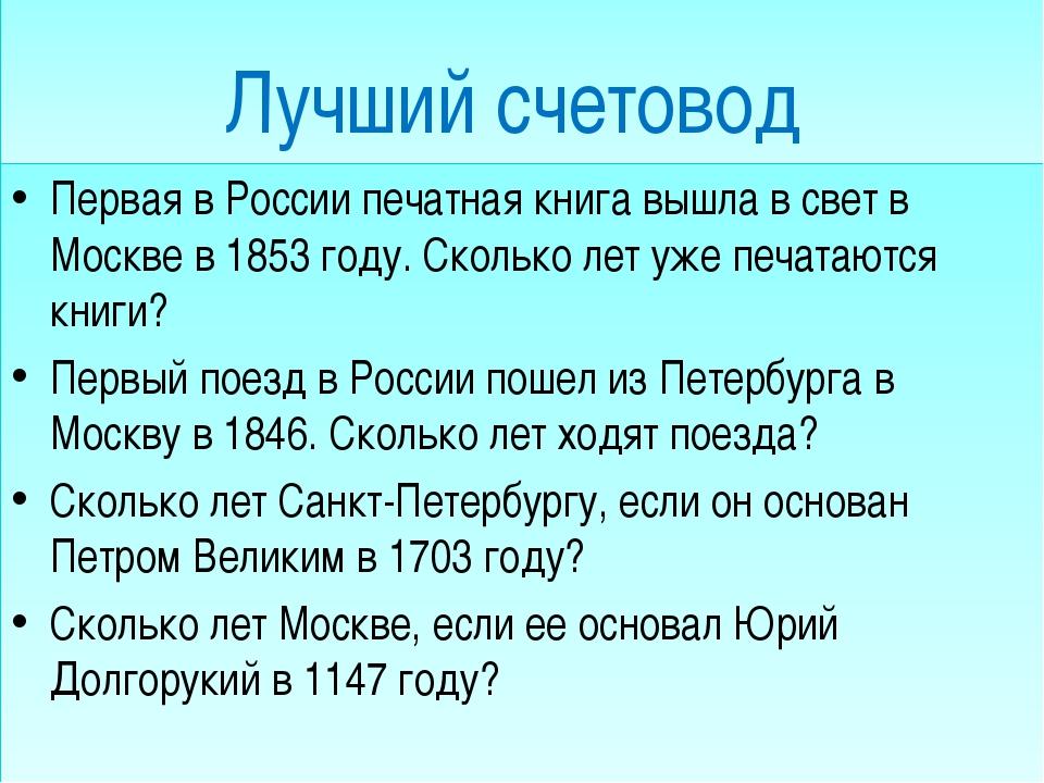 Лучший счетовод Первая в России печатная книга вышла в свет в Москве в 1853...