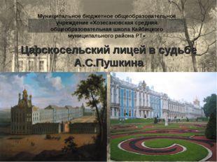Муниципальное бюджетное общеобразовательное учреждение «Хозесановская средняя