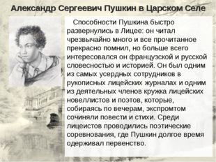 Александр Сергеевич Пушкин в Царском Селе Способности Пушкина быстро разверну
