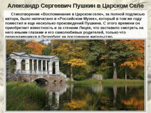 Александр Сергеевич Пушкин в Царском Селе Стихотворение «Воспоминание в Царск