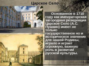 Царское Село Основанное в 1710 году как императорская загородная резиденция Ц