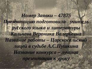 Номер Заявки – 47875 Презентацию подготовила- учитель русского языка и литера