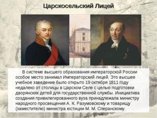 В системе высшего образования императорской России особое место занимал Импе