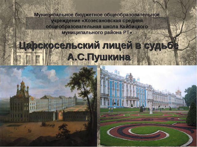 Муниципальное бюджетное общеобразовательное учреждение «Хозесановская средняя...