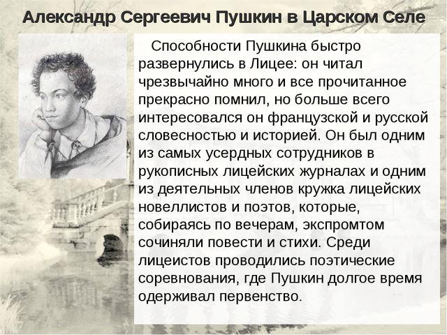 Александр Сергеевич Пушкин в Царском Селе Способности Пушкина быстро разверну...