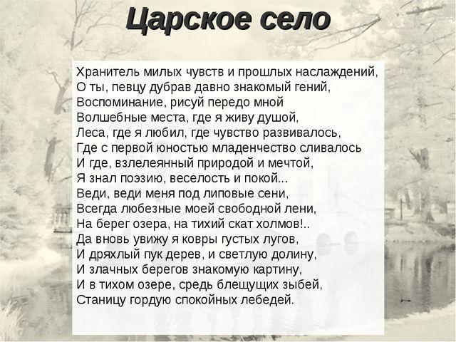 Царское село Хранитель милых чувств и прошлых наслаждений, О ты, певцу дубрав...