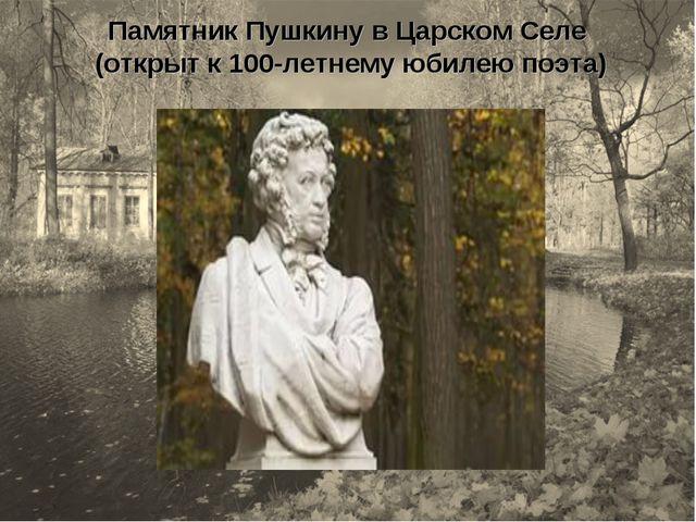 Памятник Пушкину в Царском Селе (открыт к 100-летнему юбилею поэта)